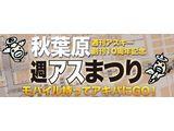 ascii_matsuri001.jpg