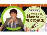 chikuwa_bue001.jpg