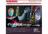 deslar_wine.jpg