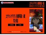 eva_ha_tokuhou001.jpg