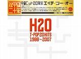 h2o19882007.jpg