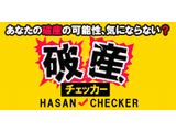 hasan_check001.jpg
