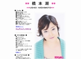 hashimotoushio.jpg
