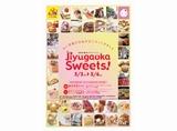 jiyugaoka_sweets.jpg