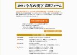 kotoshinokanji2008.jpg