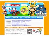 kunitori_keitai001.jpg