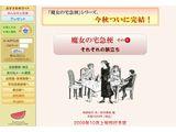 majotakukanketsu001.jpg