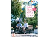 matsuya_waribiki001.jpg