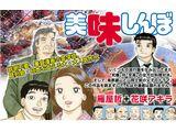 oishinbo_saikai001.jpg