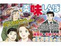 oishinbo_saikai002.jpg