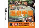 onsen_package.jpg