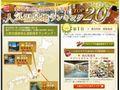rakuten_ninki_onsen002.jpg