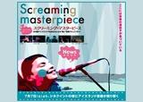 screamingmasterpiece.jpg
