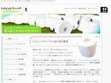 toiletpaperjp001.jpg