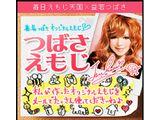 tsubasa_emoji001.jpg