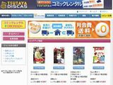 tsutaya_manga001.jpg