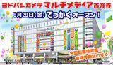 yodobashi_kichijoji001.jpg