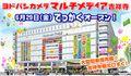 yodobashi_kichijoji002.jpg